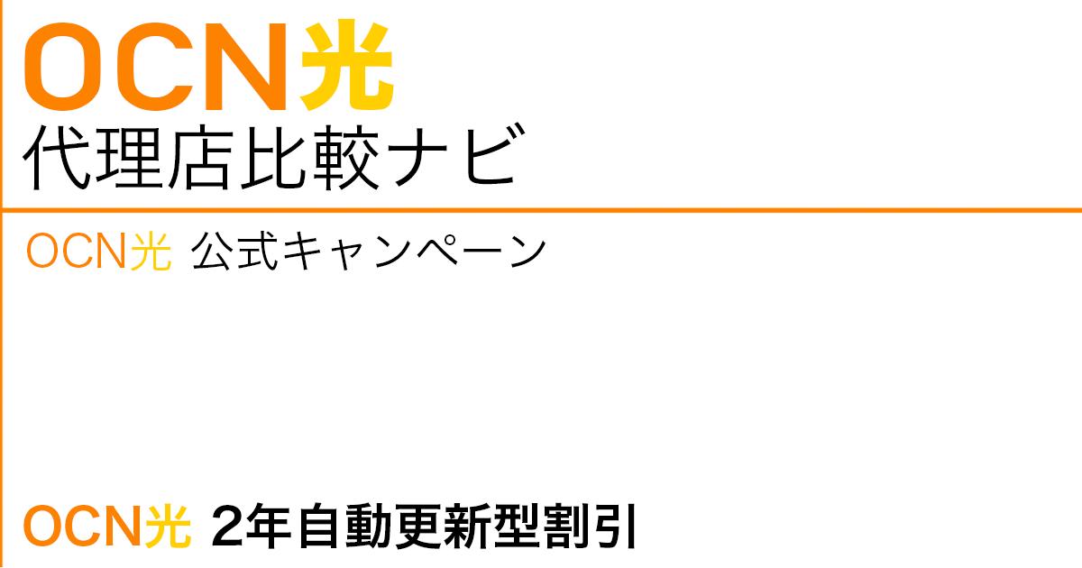 OCN光 公式キャンペーン「OCN光 2年自動更新型割引」