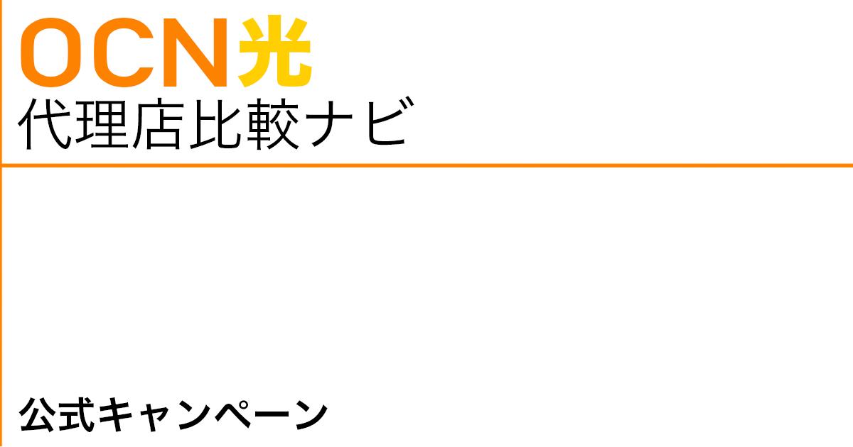 OCN光 公式キャンペーン