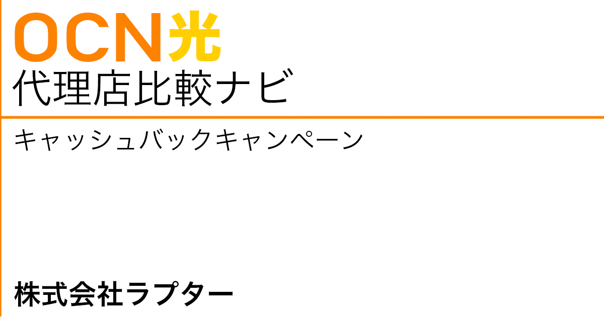 OCN光 代理店「株式会社ラプター」