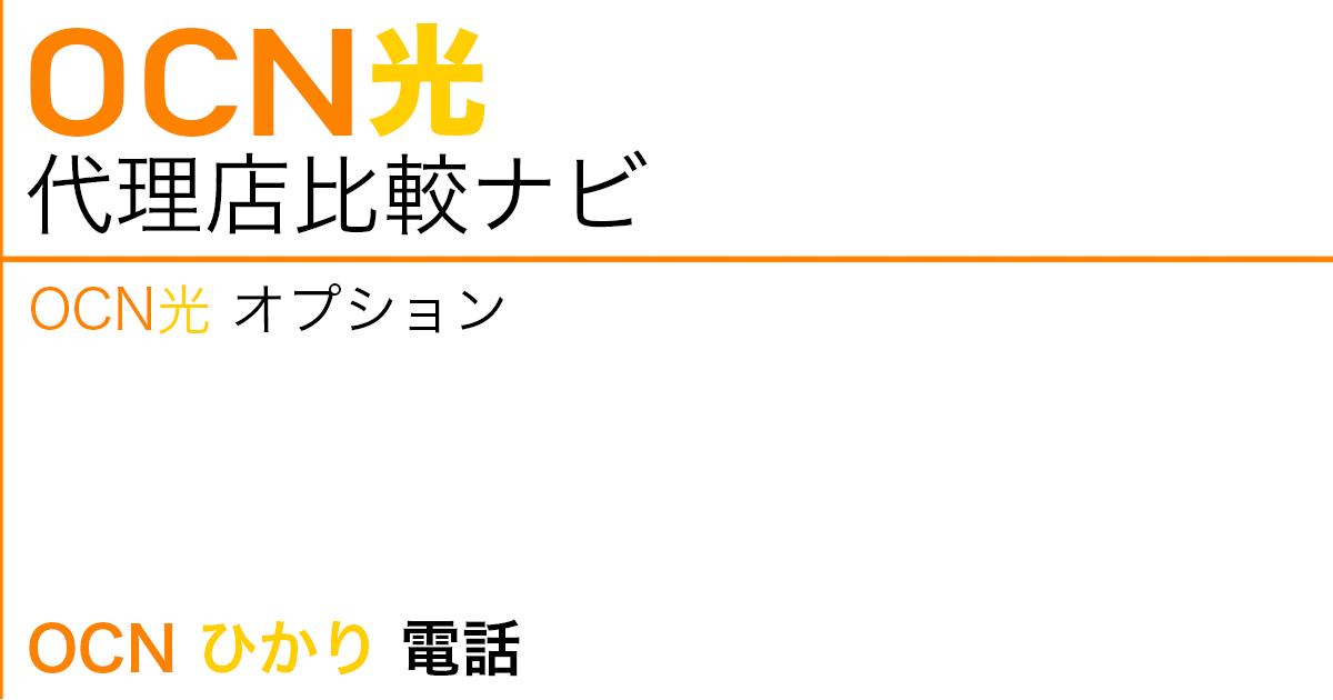 OCN光 オプション「OCN ひかり 電話」