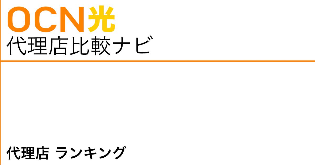 OCN光 代理店 ランキング