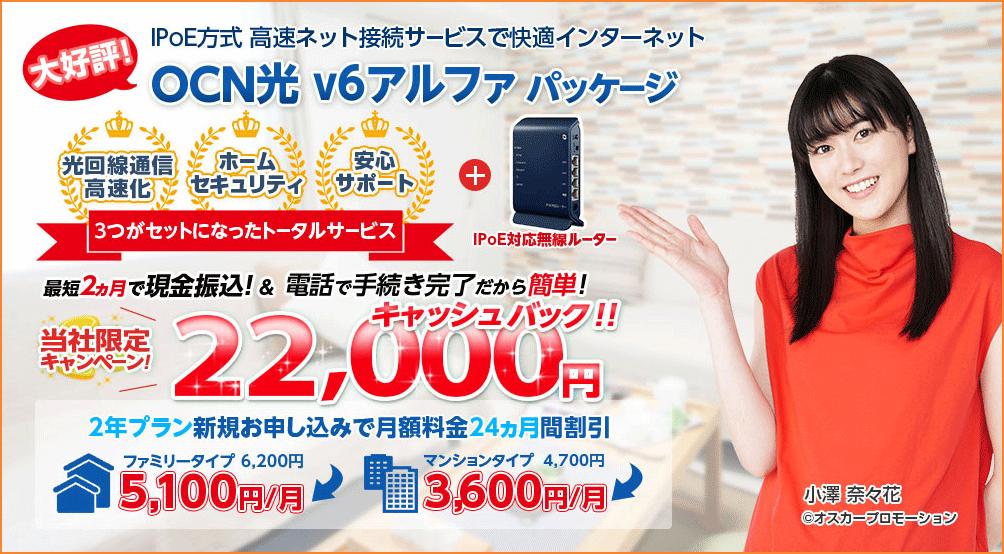 OCN光 代理店「株式会社ラプター」キャンペーン