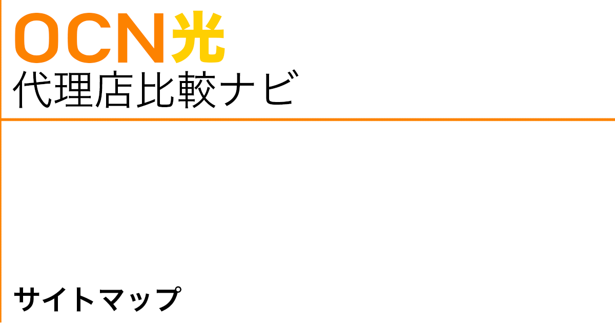 OCN光代理店ナビ サイトマップ