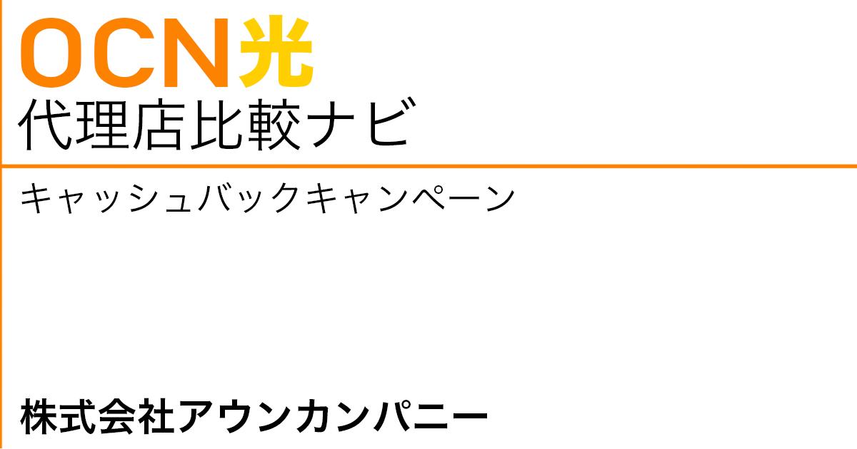 OCN光 代理店「株式会社アウンカンパニー」