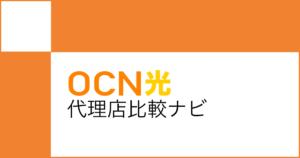 OCN光代理店比較ナビ