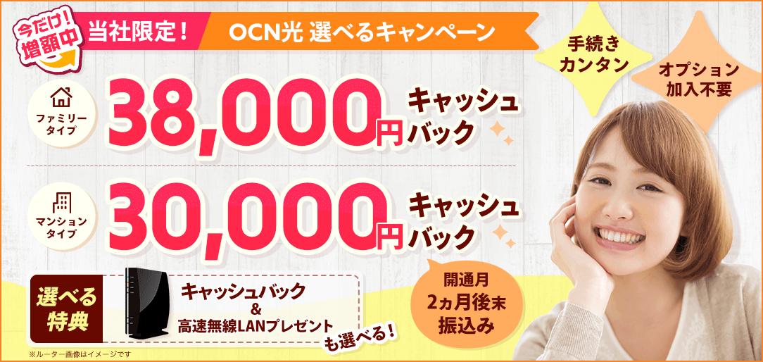 OCN光 代理店「株式会社NEXT」キャンペーン