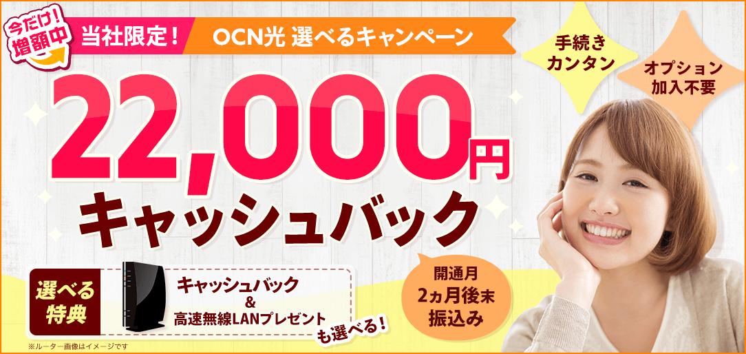 OCN光 代理店「株式会社NEXT」限定キャンペーン