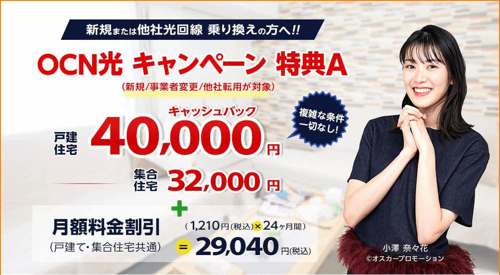 OCN光 代理店「株式会社ラプター」限定キャンペーン 特典A