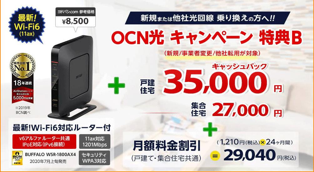 OCN光 代理店「株式会社ラプター」限定キャンペーン 特典B