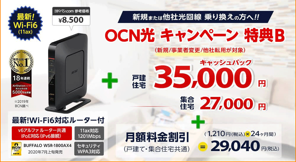 OCN光 代理店「株式会社NNコミュニケーションズ」限定キャンペーン 特典B